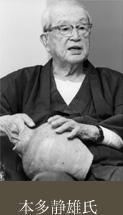 Shizuo Honda