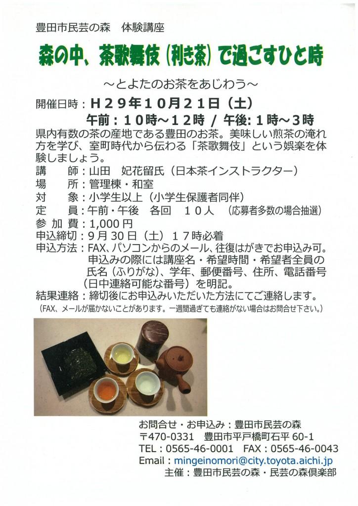 2017茶歌舞伎