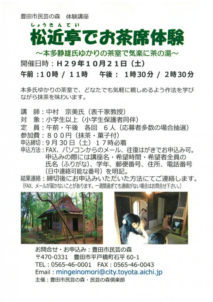 20171012松近亭茶席チラシ