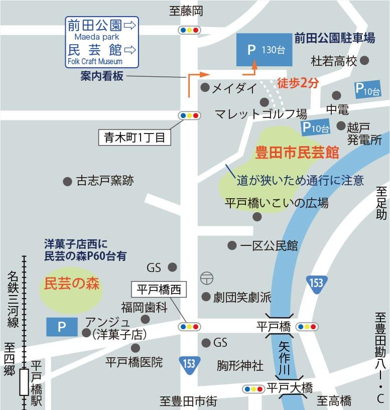 民芸館案内マップ
