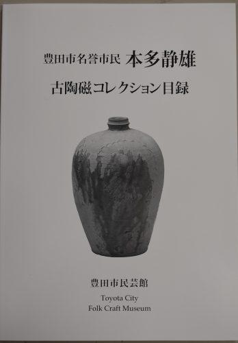 名誉市民 本多静雄古陶磁コレクション目録