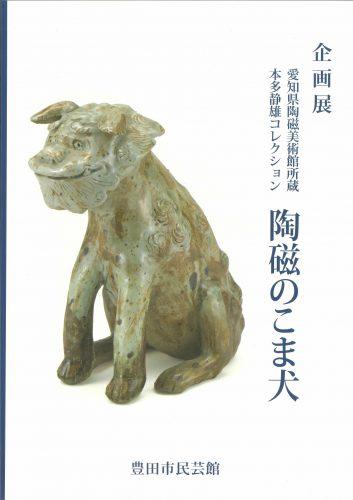 陶磁のこま犬