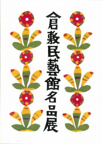 倉敷民藝館名品展