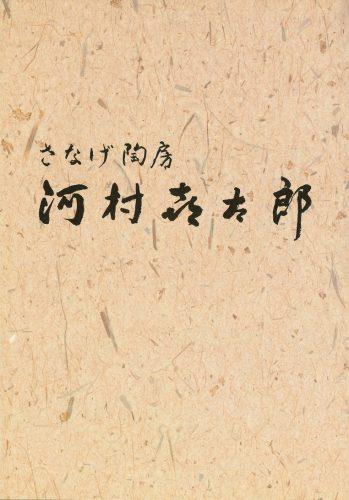 河村喜太郎