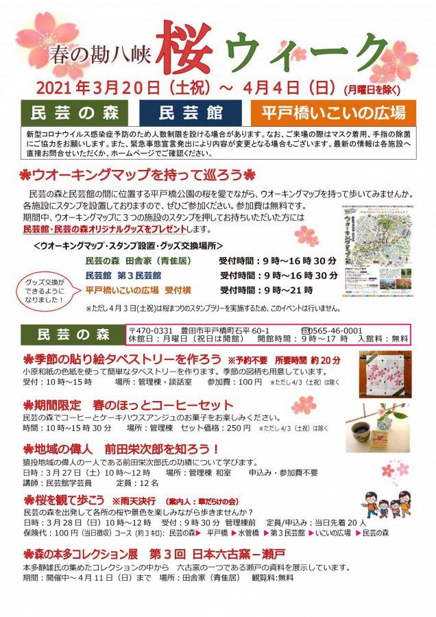 春の勘八峡 桜ウィーク  3/20(土祝)~4/4(日)のお知らせ