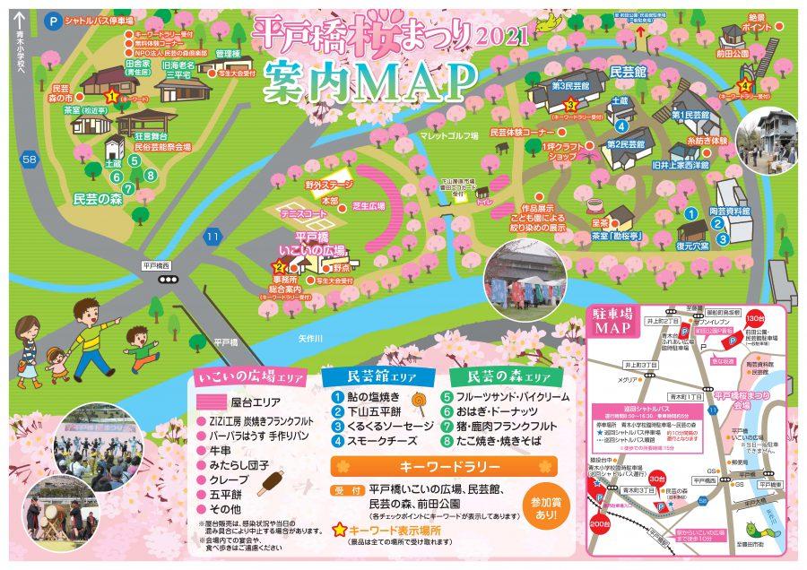 「平戸橋桜まつり2021」 4月3日(土) のお知らせ