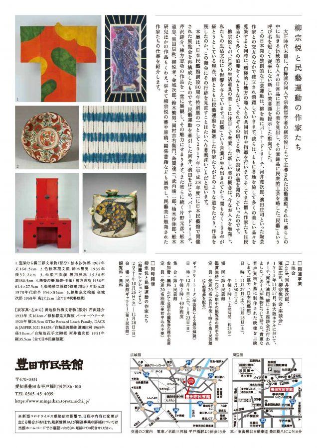 【次回開催】特別展『柳宗悦と民藝運動の作家たち』(日本民藝館巡回展)
