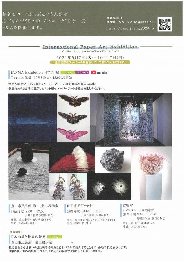 豊田国際紙フォーラム『IAPMA展』