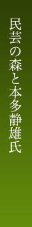 民芸の森と本多静雄氏