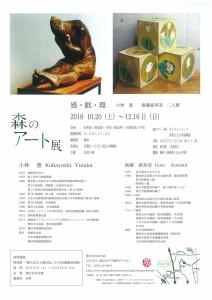 森のアート展6「感・歓・環」jpeg