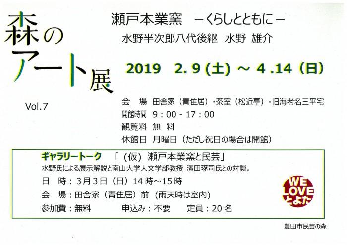 アート展7