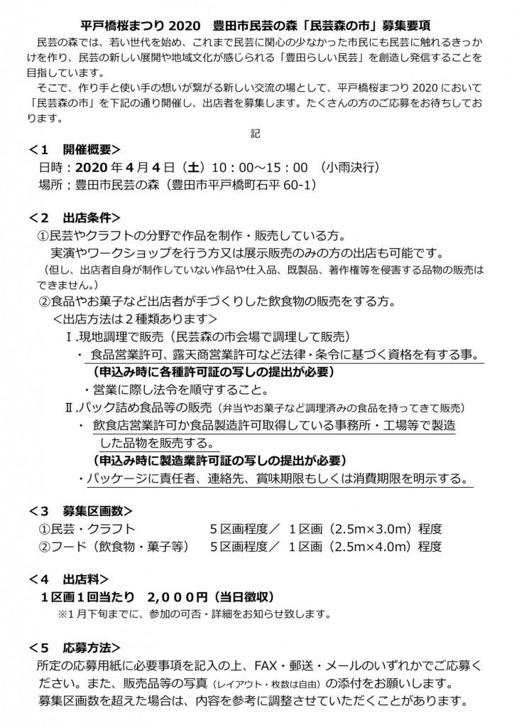 20200404桜まつり民芸森の市募集要項-1