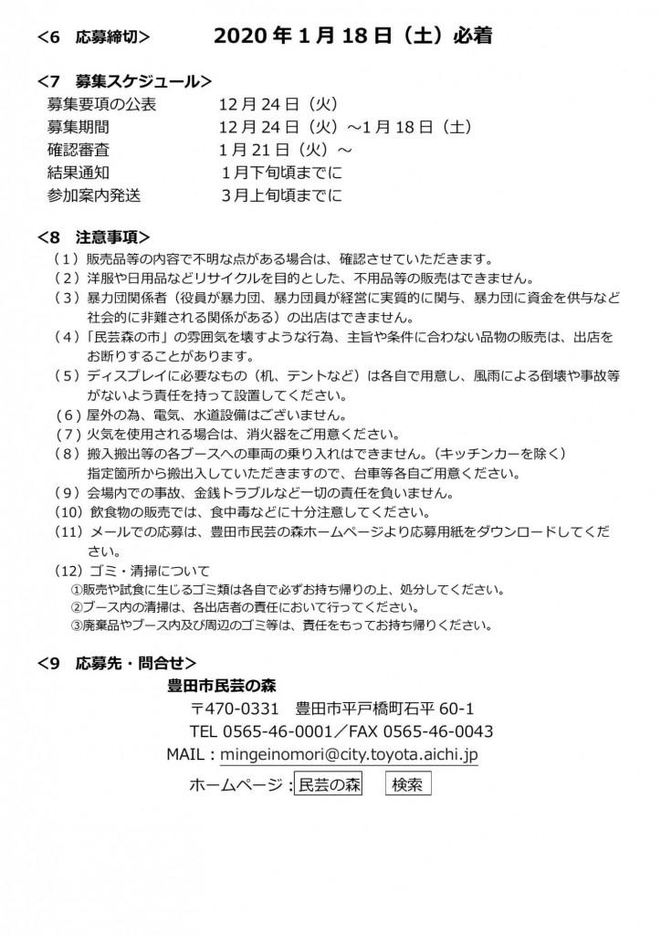 20200404桜まつり民芸森の市募集要項-2