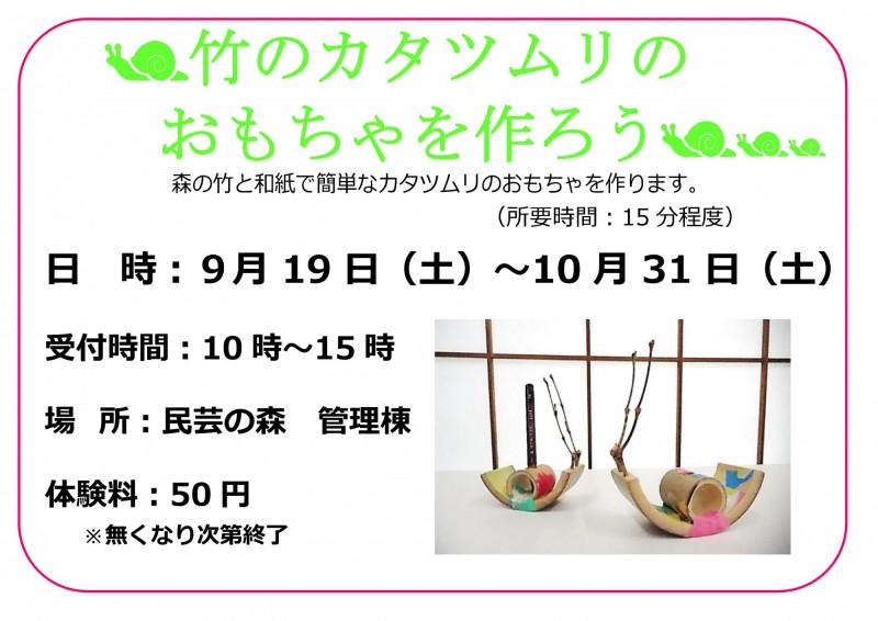 竹のカタツムリ掲示用チラシ0916