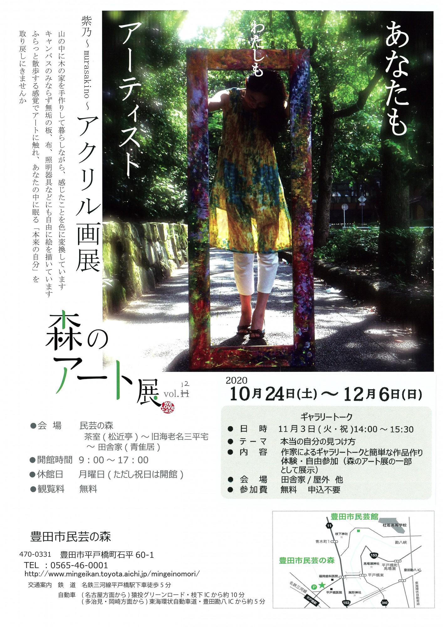 アート展12