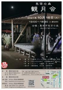 R3民芸の森観月会チラシ3-1