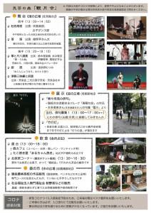 R3民芸の森観月会チラシ3-2